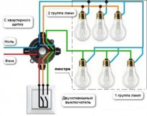 Подключение 6 ламп в люстре