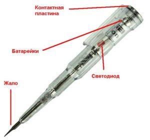 Отвертка индикатор с светодиодом