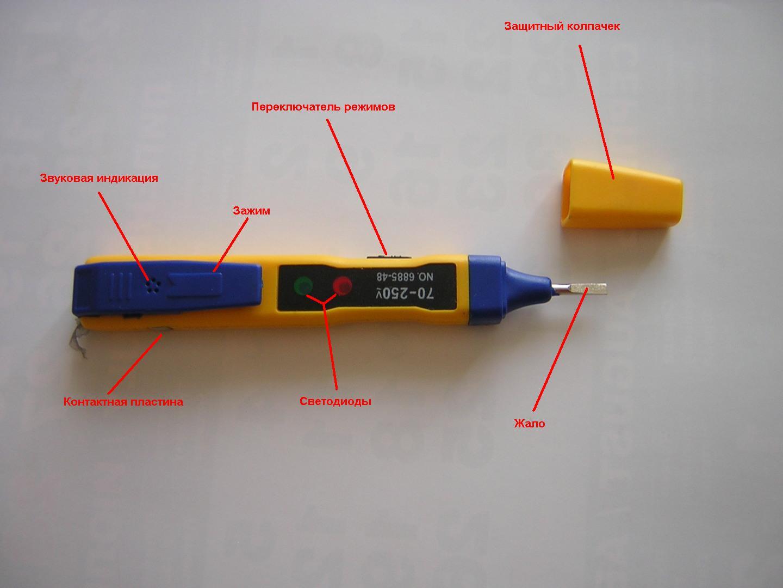 Отвертка индикатор на светодиоде схема