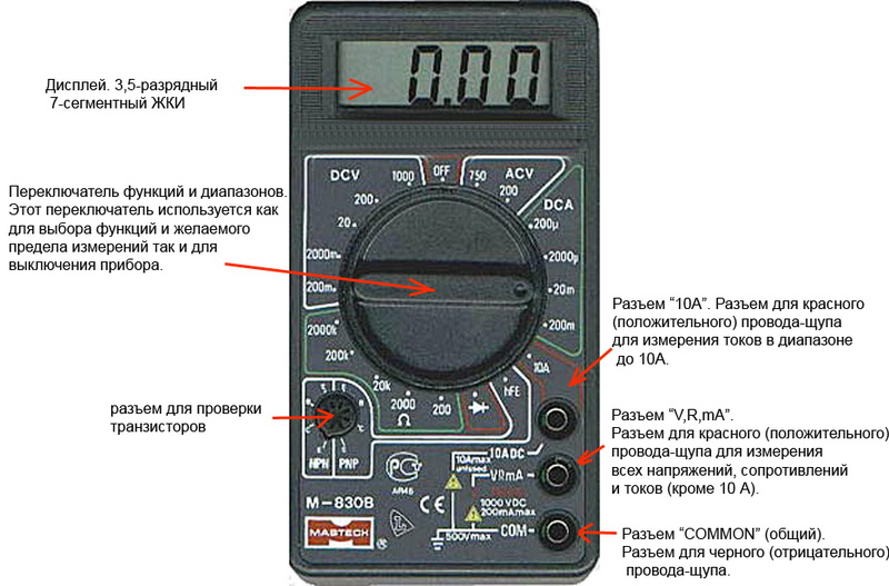 Схема мультиметр м812