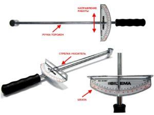 Ключ динамометрический с шкалой