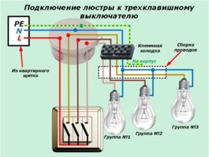 Схема подключения трехклавишного выключателя-03