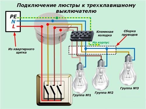 Схема подключения тройного выключателя.