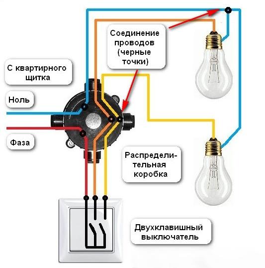 Как сделать выключатель света с двумя клавишами