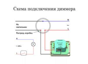 Схема подключения диммера вместо обыкновенного выключателя