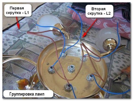 Коричневый провод в люстре
