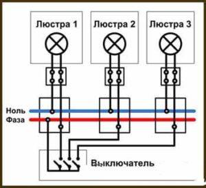 Схема подключения трех люстр от тройного выключателя