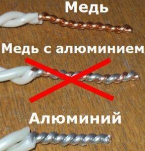Соединять медный и алюминиевый провод нельзя