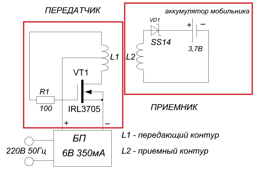 Как сделать беспроводную зарядку для телефона своими руками