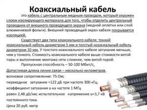Характеристики коаксиального кабеля