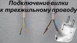 Подключение кабеля к вилке