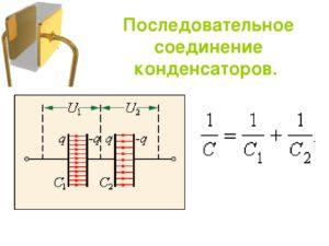 Последовательное соединение конденсаторов 1