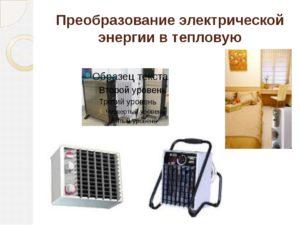 Приборы преобразующие электрическую энергию в тепловую