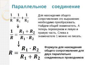 Сопротивление при параллельном соединении формула